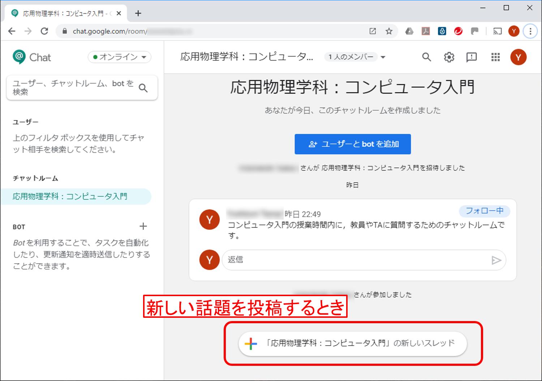 """Google Chat Áャットルームへの参加と退出 Ǧäº•å¤§å¦ Ɂéš""""授業ポータル"""