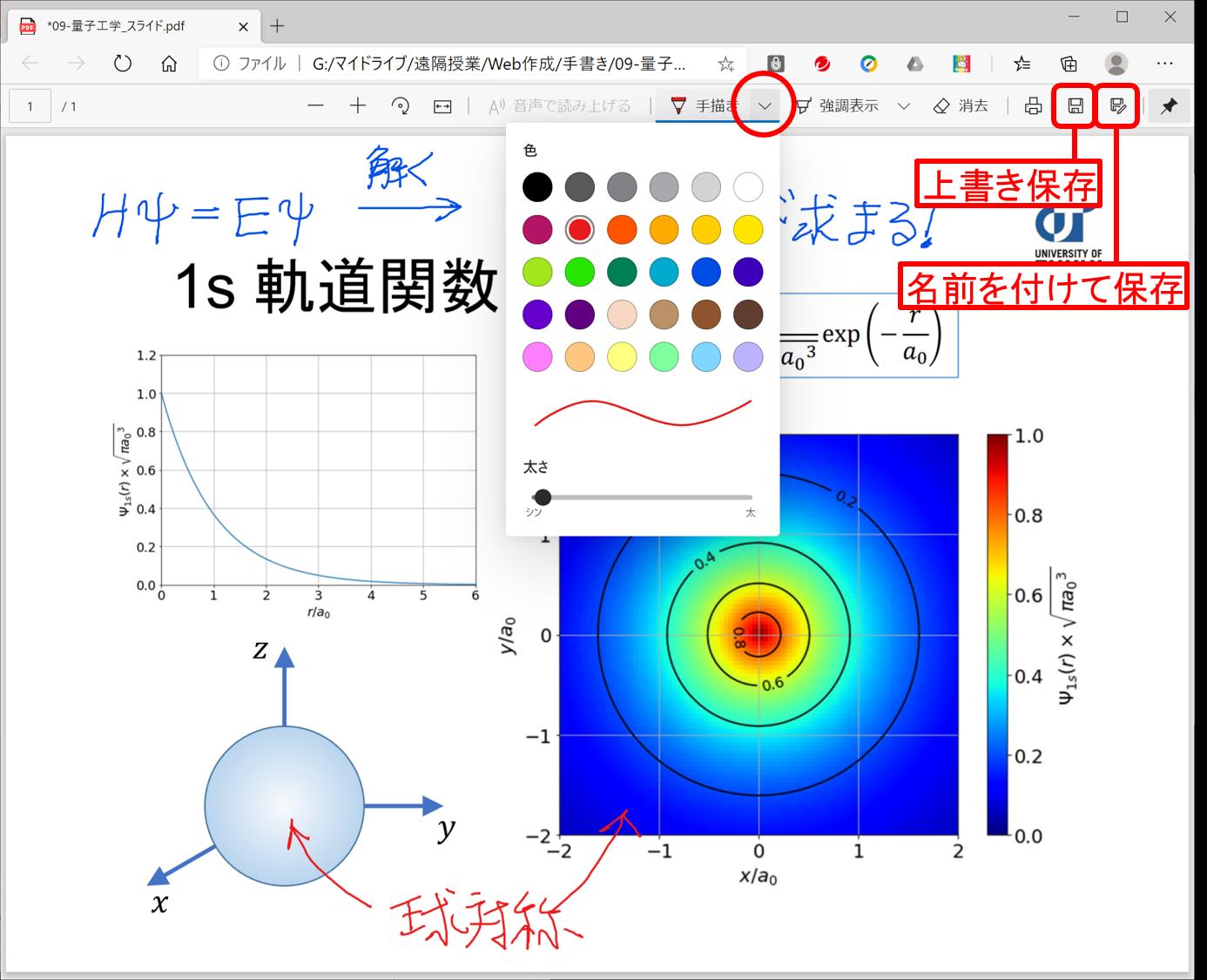 手書き pdf 書き込み WindowsでPDFに手書きするなら「Drawboard PDF」がおススメ