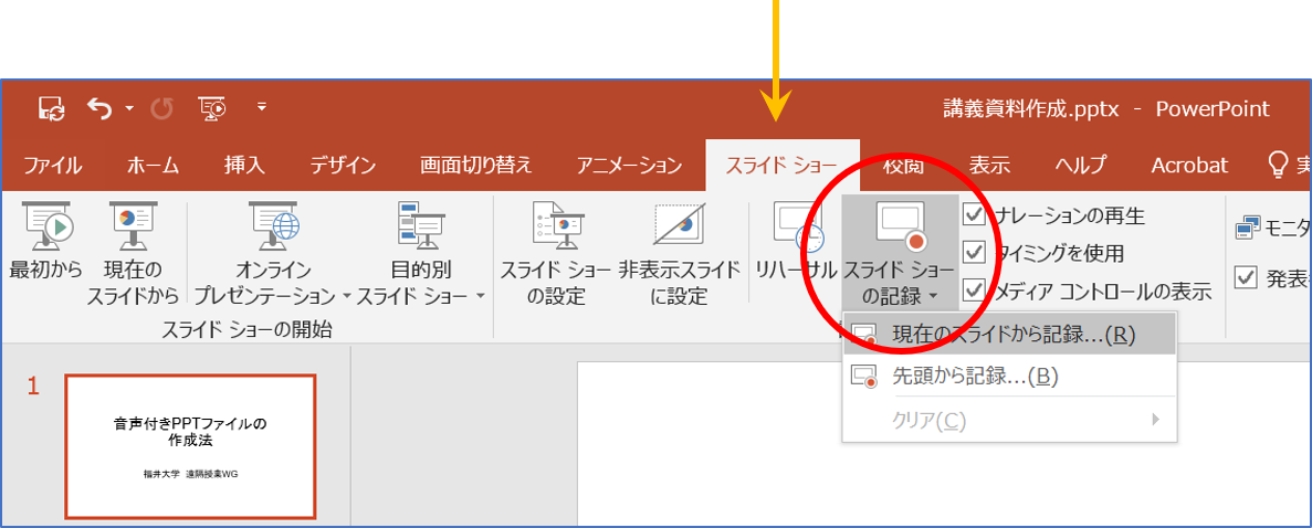 powerpoint 動画 作成